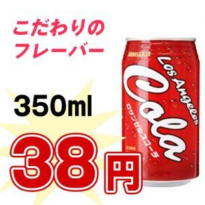 carbonic255