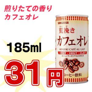 coffee274