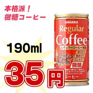 coffee490