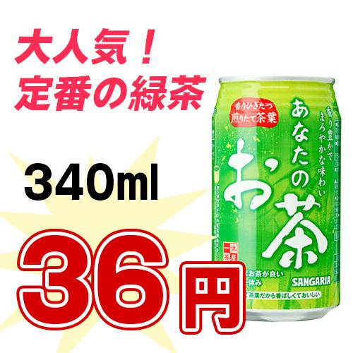 お弁当のお供に!美味しい緑茶です
