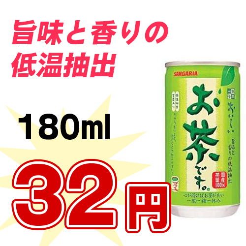 tea379