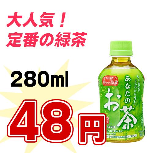 大人気の緑茶飲料