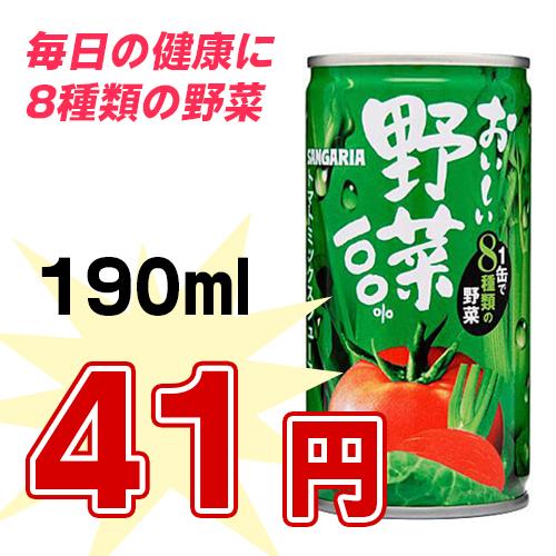 vegetable492