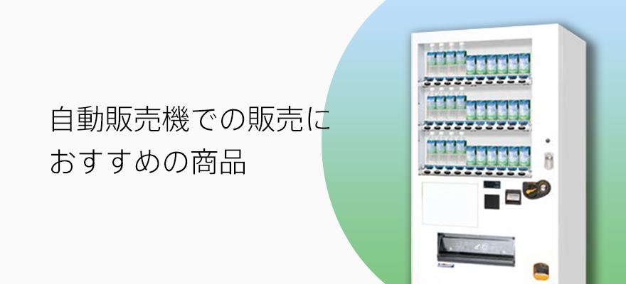 自動販売機での販売に適した飲料