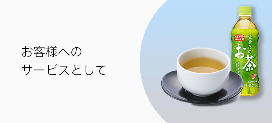 お客様へお出しする際のお茶飲料として